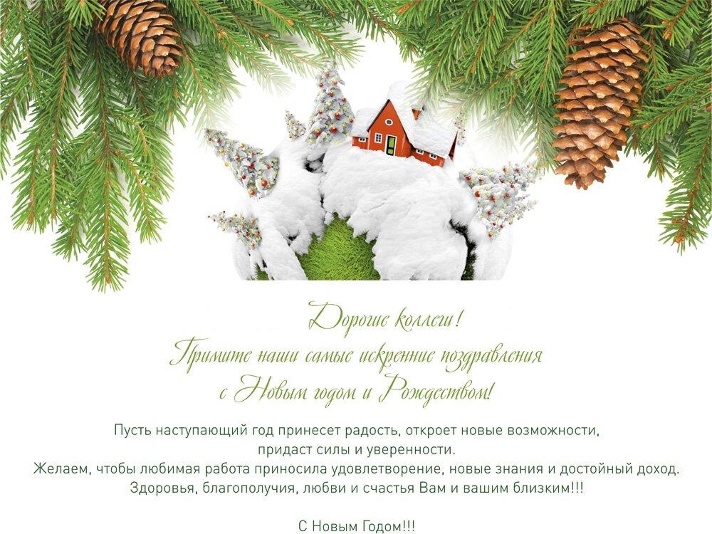 Новогодняя открытка для клиентов, открытки