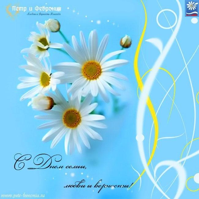 Надписью, день семьи любви и верности для детей открытки ромашки
