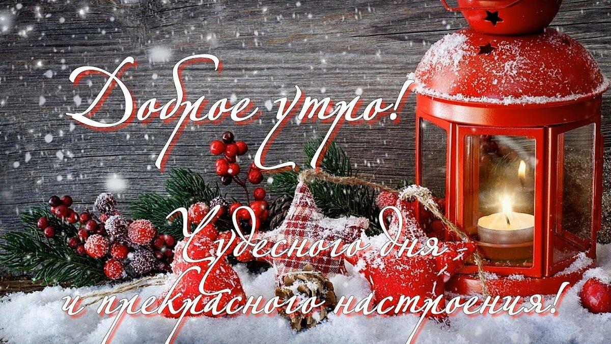 Доброе утро в новом году картинки красивые
