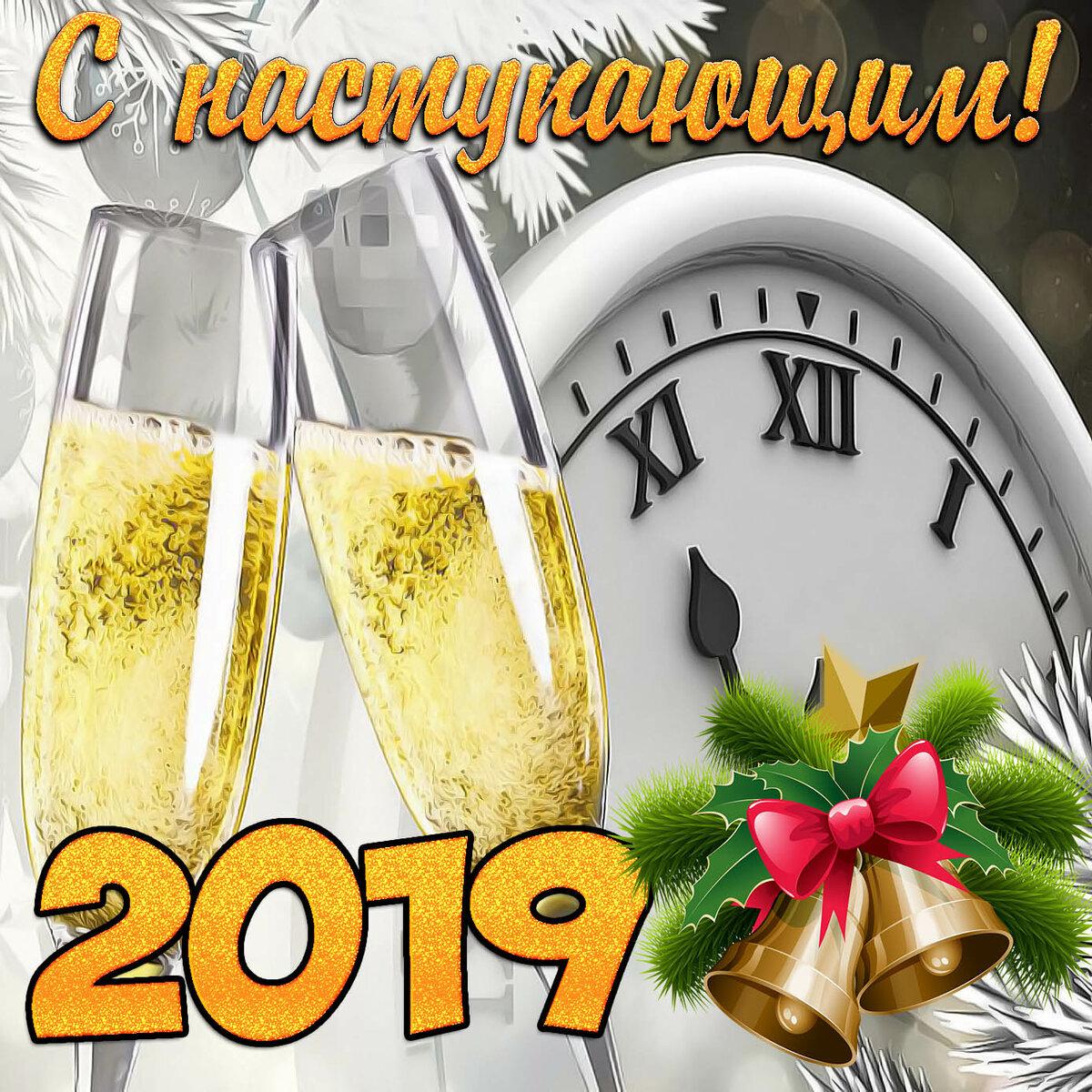 Открытка всех с наступающим новым годом 2019, картинки