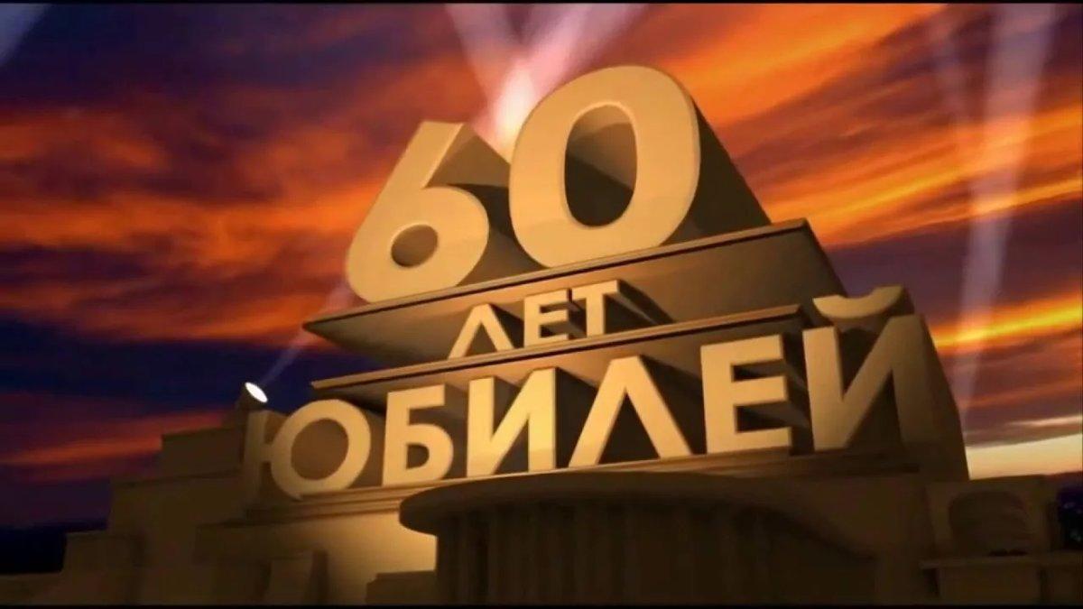 Фон для поздравления с юбилеем мужчине 60 лет