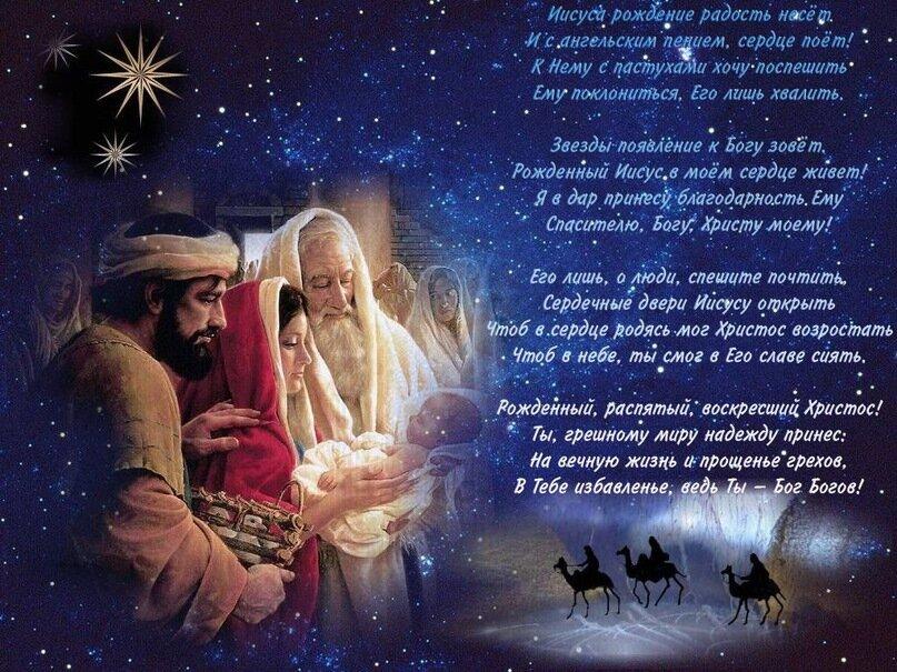 Открытки с рождеством с текстом из библии