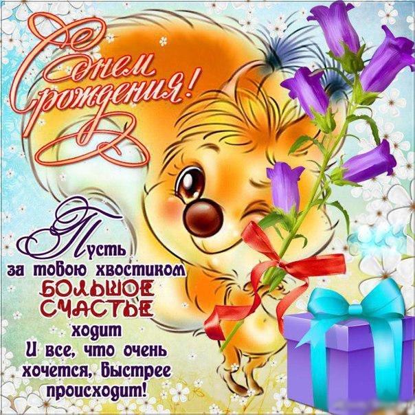 Добрым днем, короткие пожелания с днем рождения с открыток