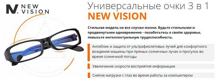 7a288b361e3f Увеличивающие очки Big Vision. Очки лупа (очки Биг Вижн) - руб Купить со