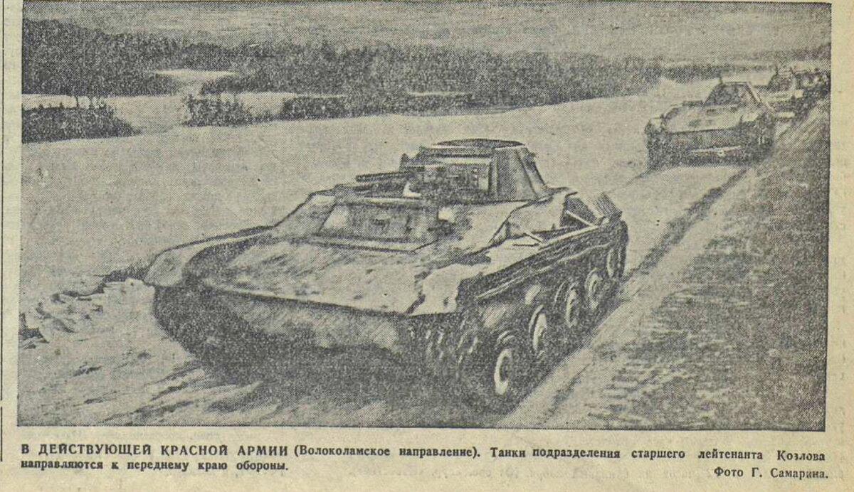 «Известия», 10 декабря 1941 года