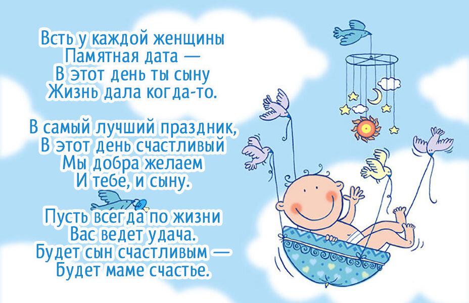 Поздравить с днем рождения сыночка подруги картинки