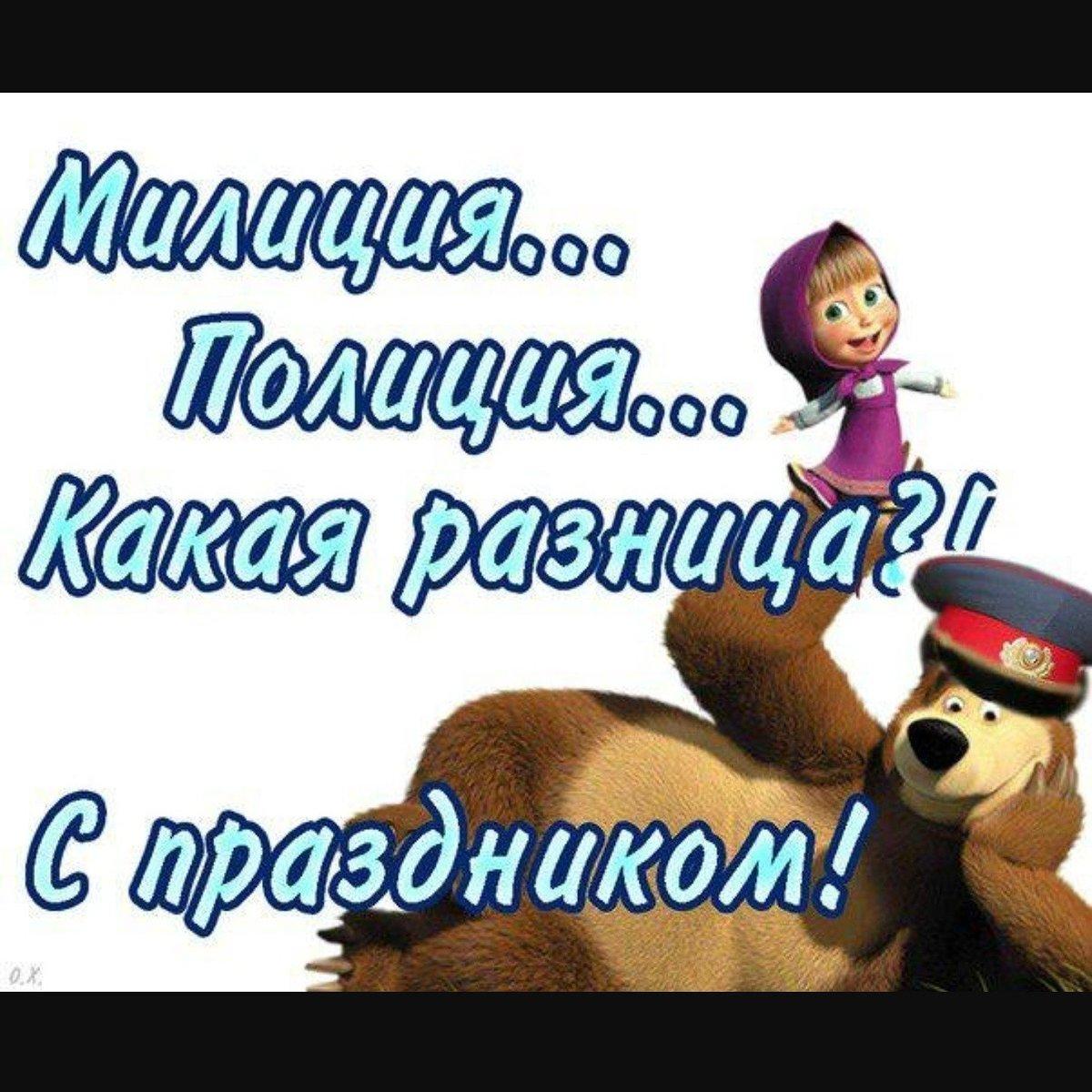 Поздравления с днем мвд россии прикольные картинки