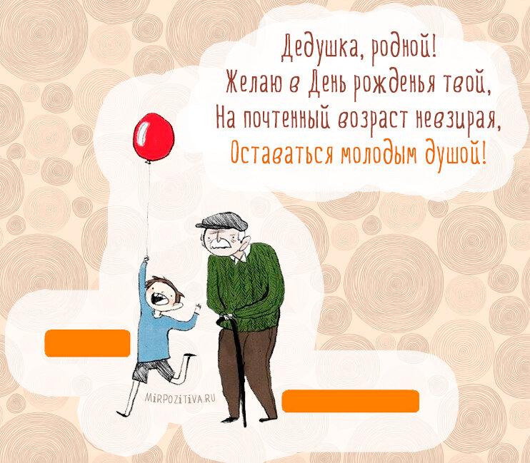 Открытка стих для дедушки короткий