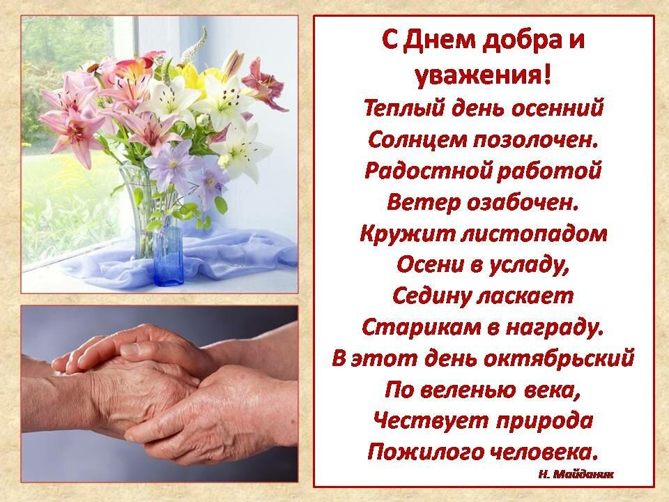 Короткие поздравления в стихах к дню пожилого человека