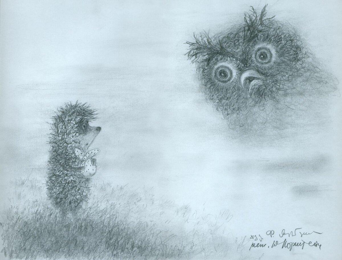 ежик в тумане картинка черно-белая такой