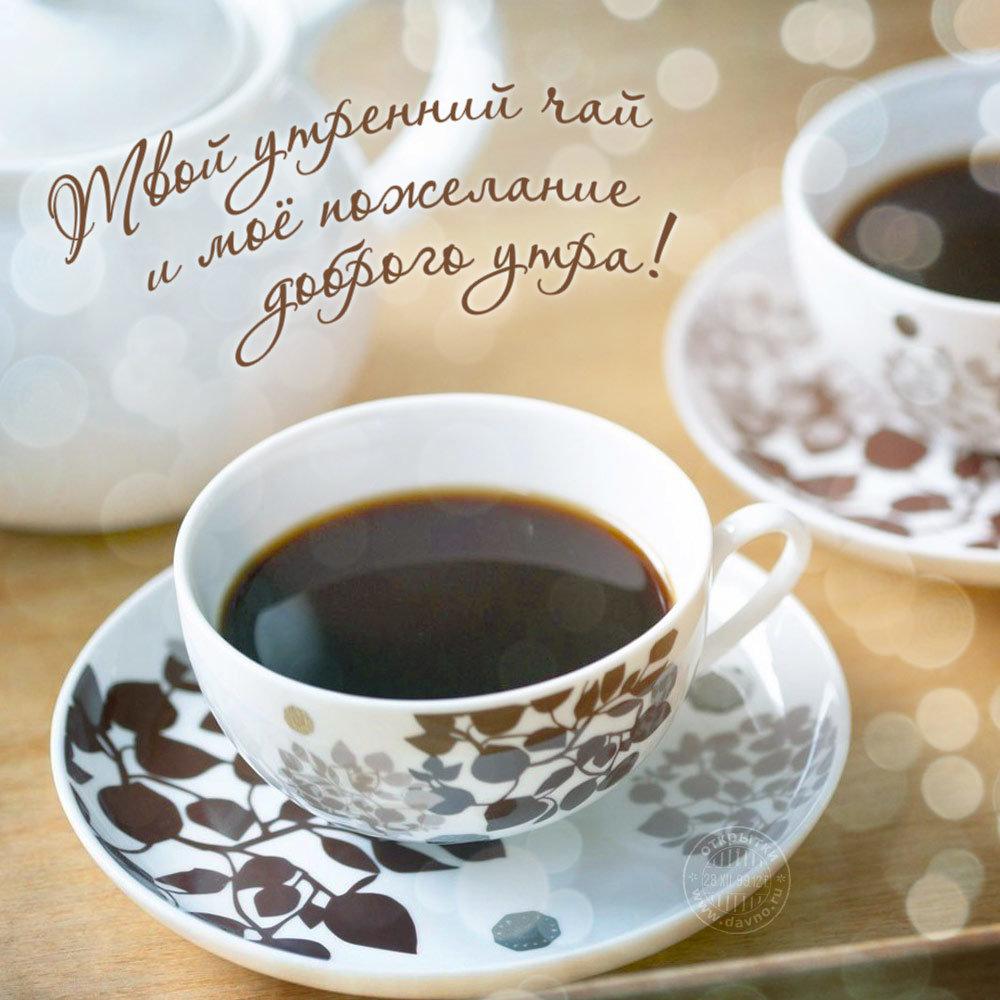 Картинка с добрым утром дорогой для мужчины, казахском