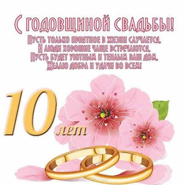 Вам, 10 лет со свадьбы открытки