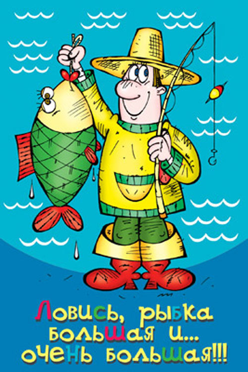 Прикольные ляльки, поздравительная открытка с днем рождения для рыбака