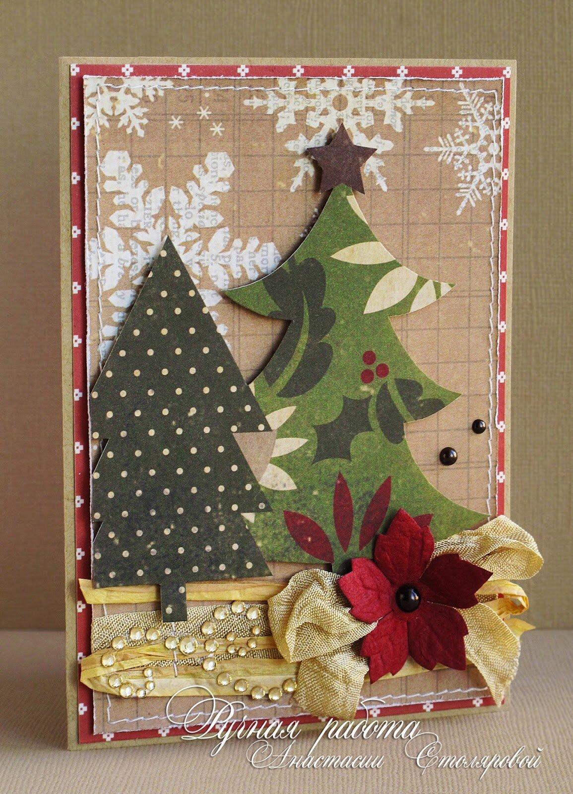 Рождественская открытка елочка, картинка подружке днем