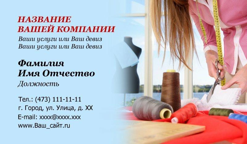 картинки визиток ателье по пошиву одежды сделать