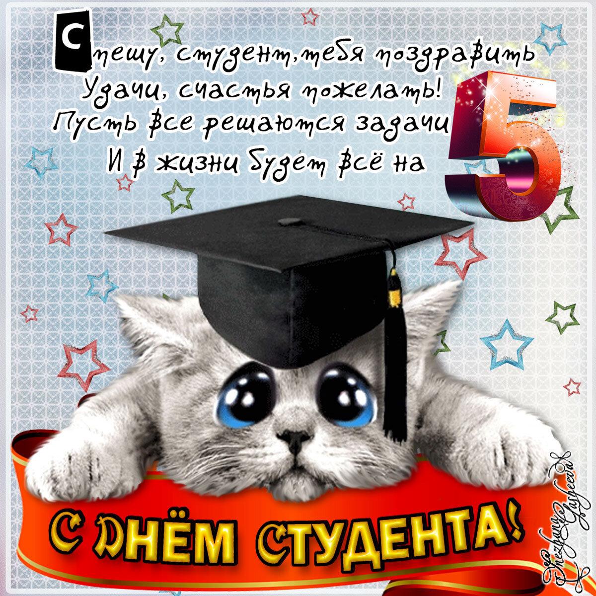 Короткие поздравления с днем студента дочери