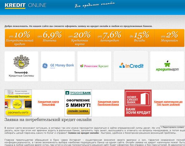 кредит наличными в спб заявка онлайн
