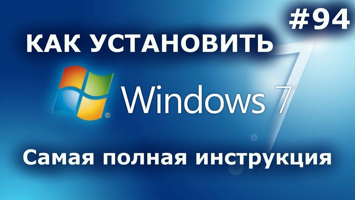 От поиска и записи образа Windows до настройки и установки драйверов и программ Это полная и максимально подробная инструкция по установке Windows 7 подходит для других версий Наша цель  не