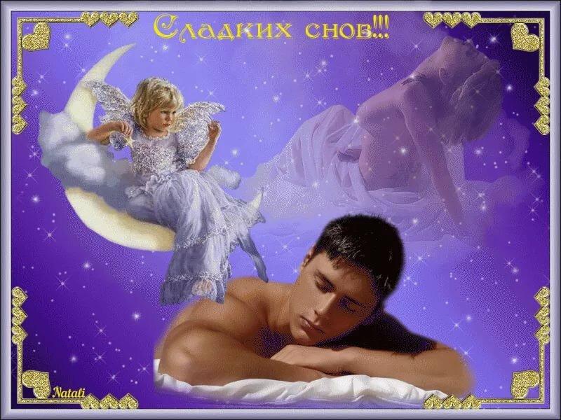 Живые открытки спокойной ночи мужчине