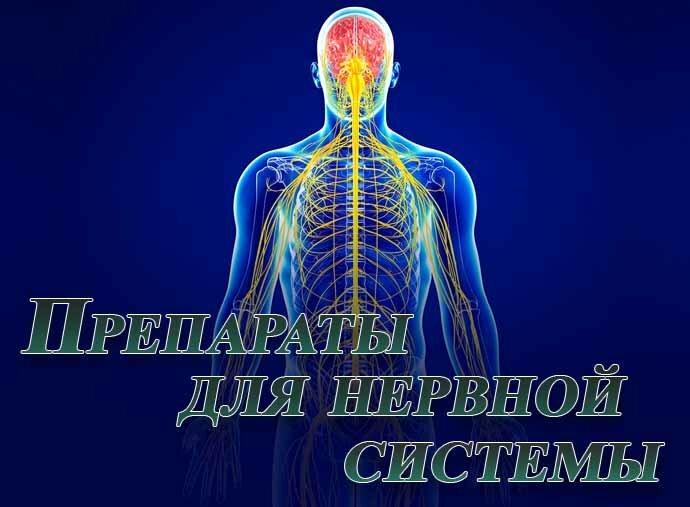 Neyrolock для восстановления нервной системы в Чите