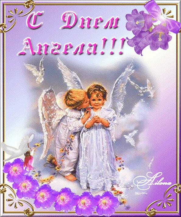Новым, открытки анимации с днем ангела