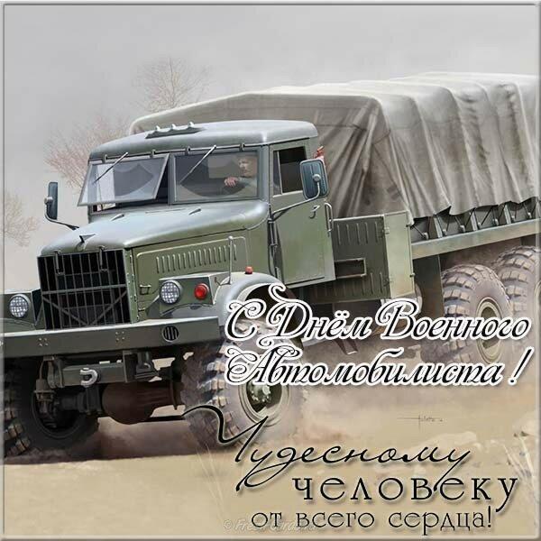 С днем военного автомобилиста картинки прикольные можем нормально