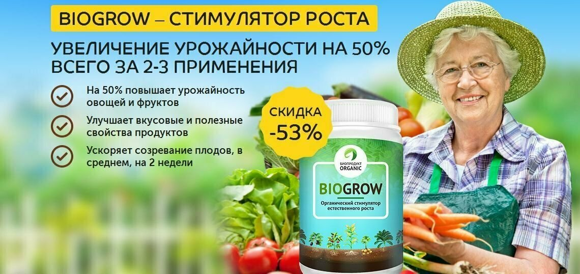 BioGrow Plus – биоактиватор роста растений и рассады в Коломне