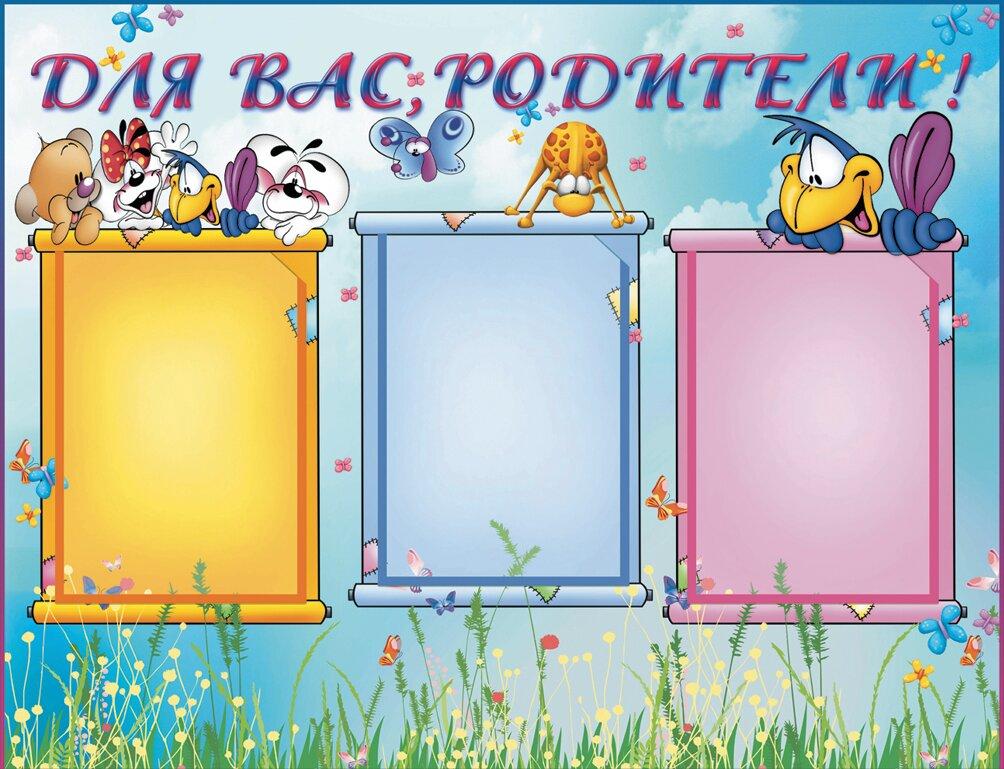 Картинки для информации в детском саду