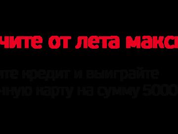 Кредиты онлайн банки уфа выгодно взять кредит в минске