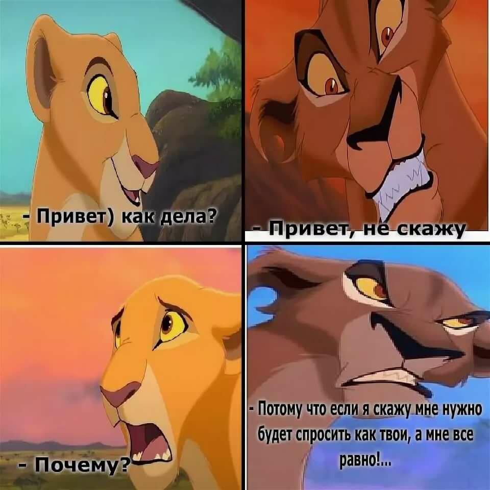 Картинки с надписями король лев