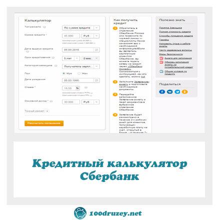 Сведения необходимые для идентификации кредитной организации резидента