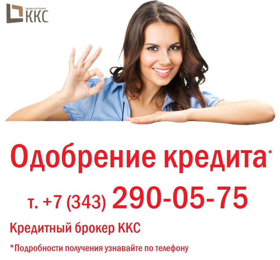 кредитный брокер помощь в получении