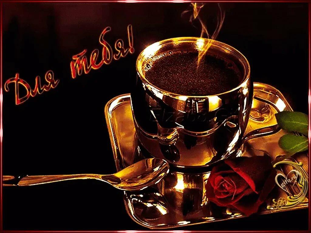 открытка чашка кофе для тебя огромное
