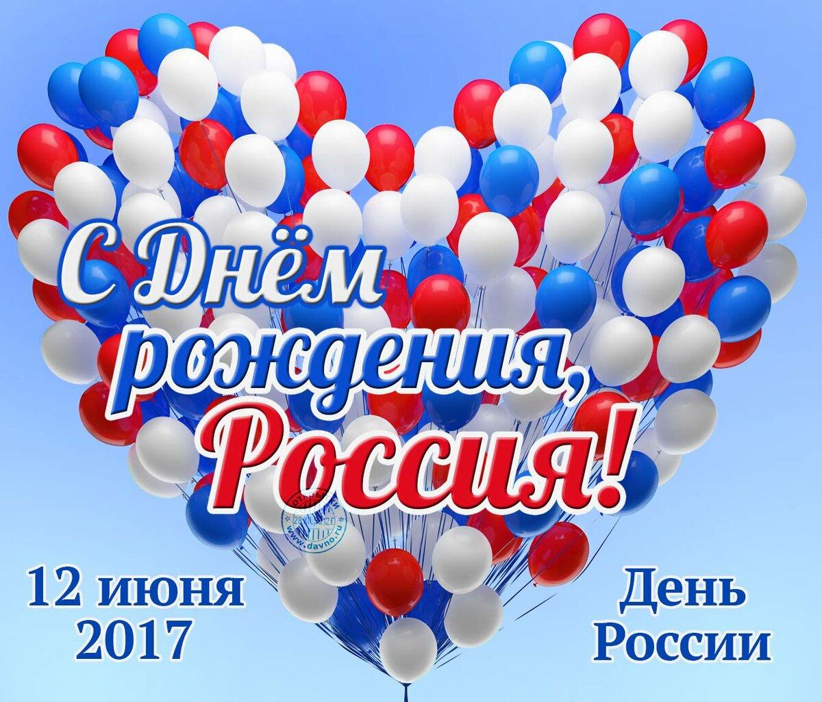 Российский, открытки с днем россии на ватсап