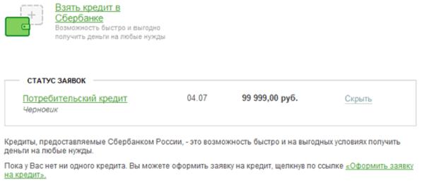 Сбербанк онлайн самара заявка на кредит онлайн хом кредит онлайн