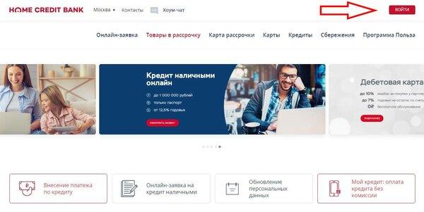 Онлайн транс кредит вход получить кредит с просрочками в казани