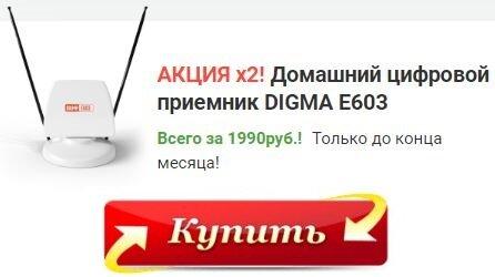 Антенна цифровой приемник DIGMA в Свободном