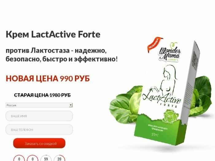 Крем LactActive Forte - от лактостаза в Ростове
