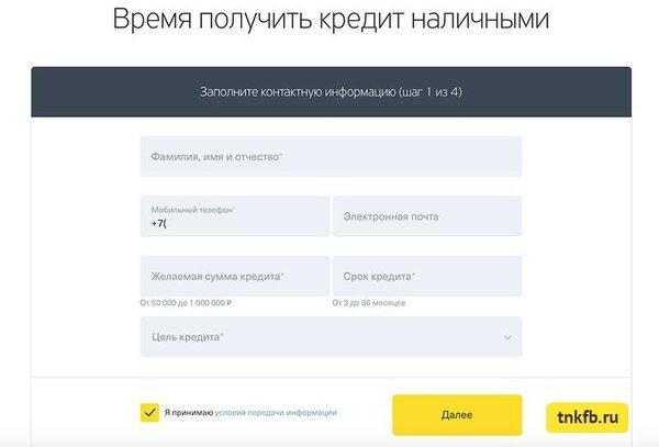как взять потребительский кредит в тинькофф банке онлайн заявка