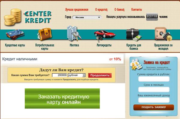 Заявка на ипотеку во все банки онлайн подать уфа