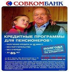 банк восточный взятие кредита