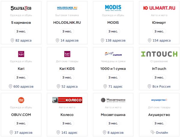 магазины партнеры хоум кредит банка список омск возьму краткосрочный кредит