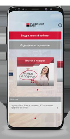 русфинанс банк платеж онлайн