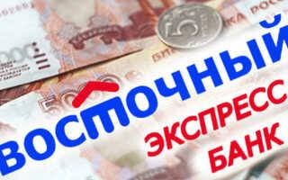 банк восточный кредит наличными адреса займ 50000 рублей срочно без отказа москва с просрочками
