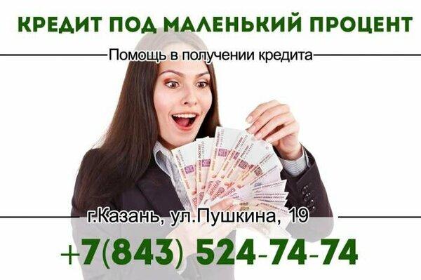 Помощь в получении кредита в омске без предоплаты реально 100 омск