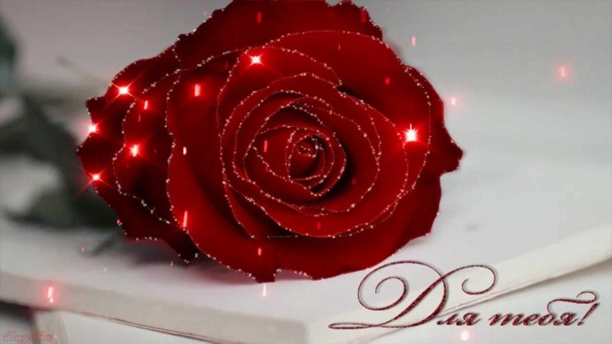 Светочке для, открытка роза блестяшка