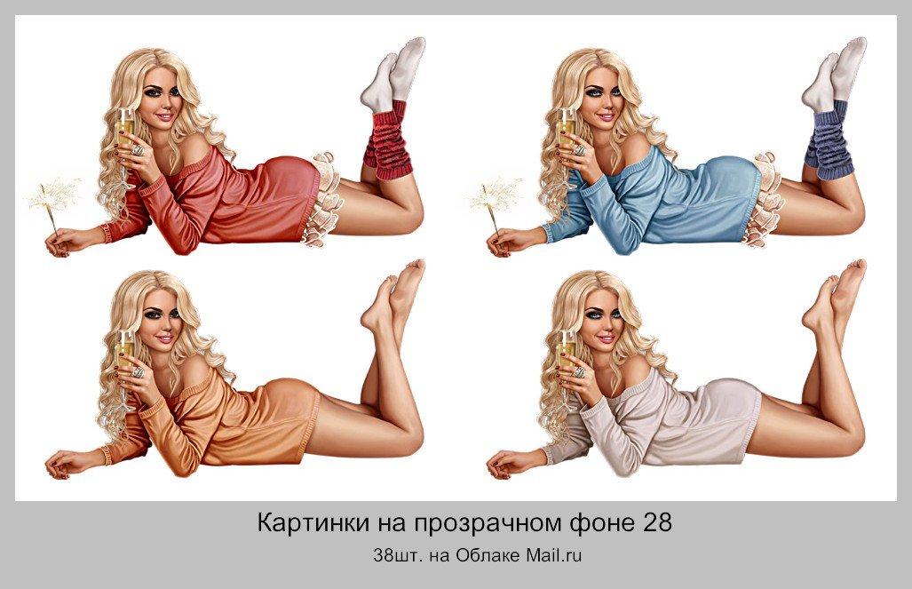 Девушка и шампанское Прозрачный фон