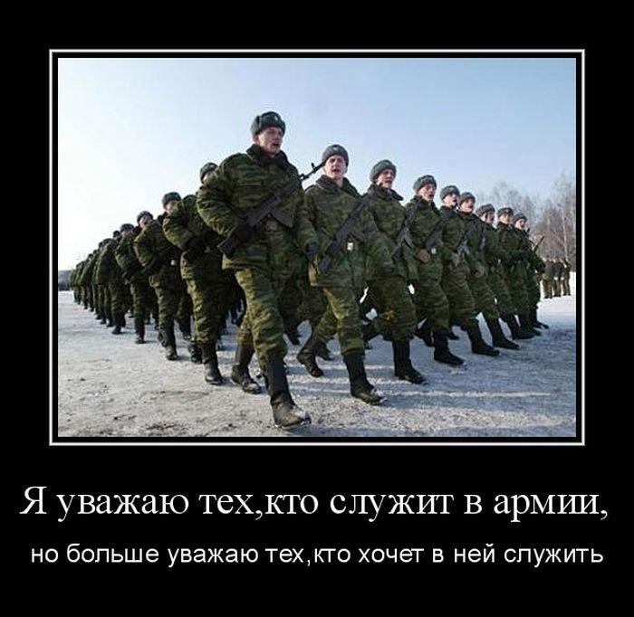 Картинки нет армии