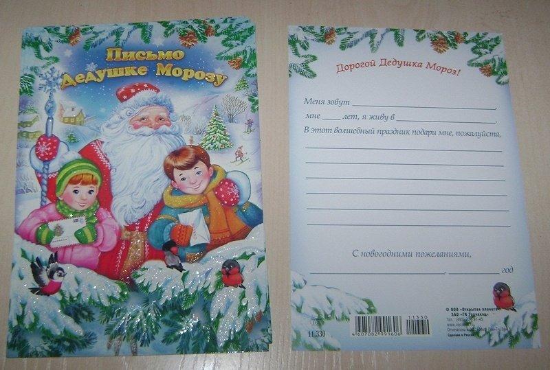 Православные, как писать открытку деда мороза