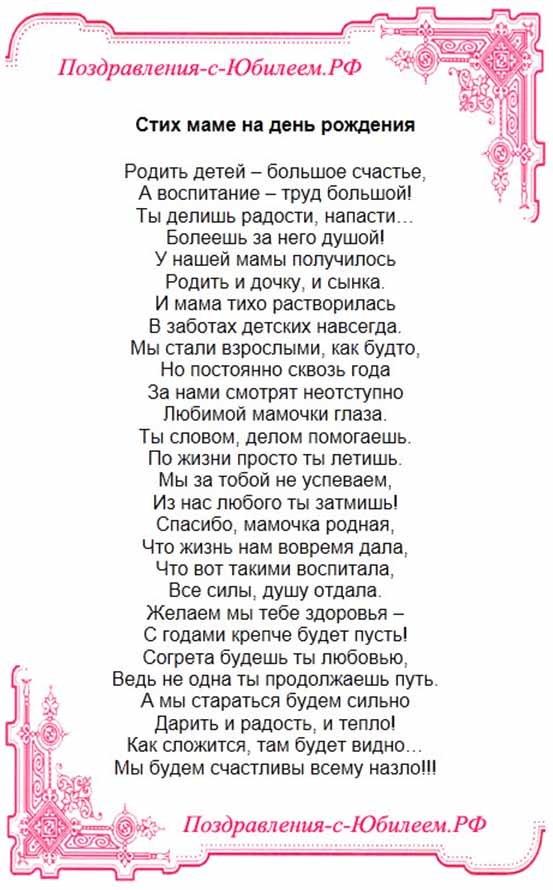 Длинные стихи на поздравление день рождении ребенка